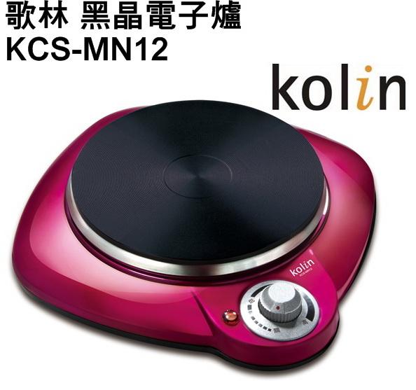 【歌林】黑晶電子爐/不挑鍋/平底適用KCS-MN12 保固免運-隆美家電