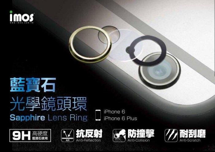 iMOS iPhone 6 /6S Plus 5.5吋 專用 藍寶石 光學 鏡頭環