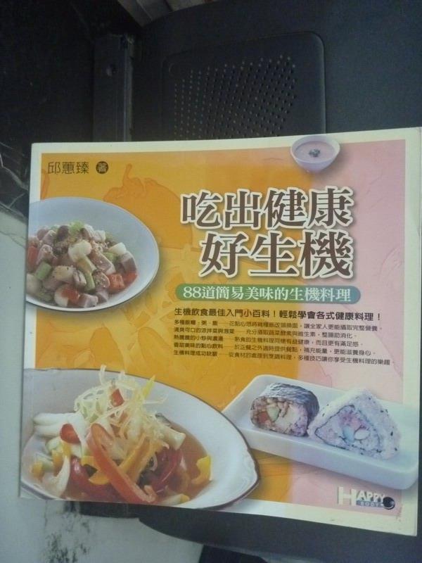 【書寶二手書T4/養生_JFC】吃出健康好生機:88道簡易美味的生機料理_邱惠珍