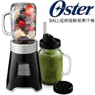 隨鮮瓶果汁機  OSTER BLSTMM Ball Mason Jar 黑色 公司貨 0利率 免運 文青愛用