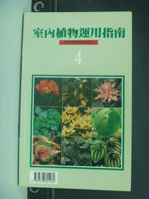 【書寶二手書T8/園藝_MLB】室內植物運用指南4_綠生活雜誌編輯部編輯