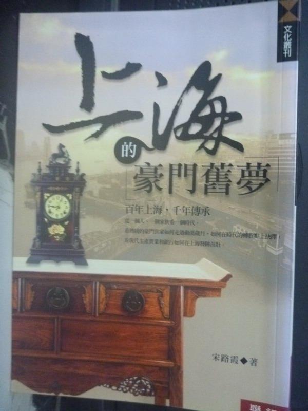 【書寶二手書T5/一般小說_JPT】上海的豪門舊夢_宋路霞