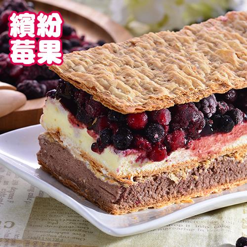 上班這黨事推薦網購美食!新登場口味【拿破崙先生】拿破崙蛋糕_繽紛莓果