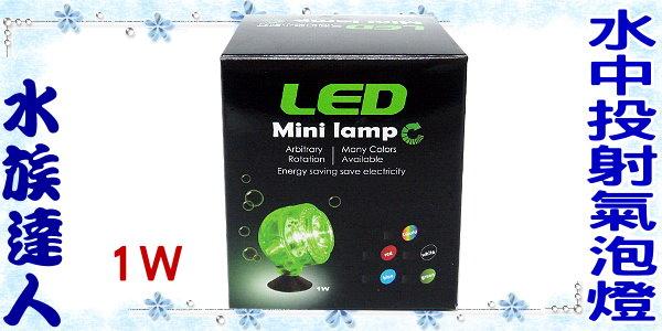 【水族達人】【水中燈】《LED Mini lamp 氣泡幻彩小射燈(水中投射氣泡燈/可變色) 1W》led 紅、綠、藍、白四色不斷變換