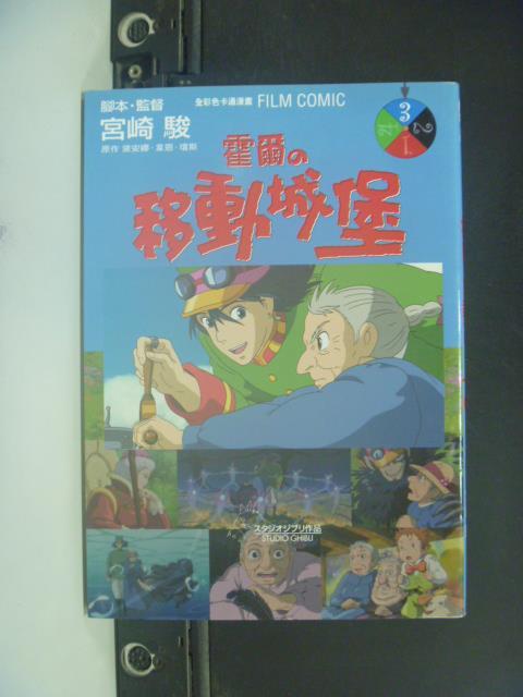 【書寶二手書T1/漫畫書_GSA】霍爾的移動城堡 3_宮崎 駿、黛安娜.韋恩.瓊斯/著