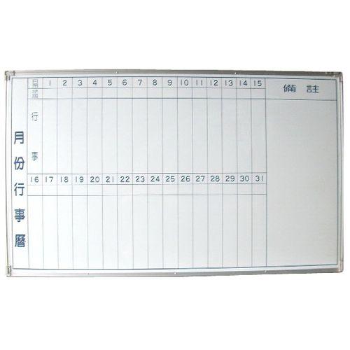 《☆享亮商城☆》3x4尺 磁性月份行事曆白板(90*120cm)