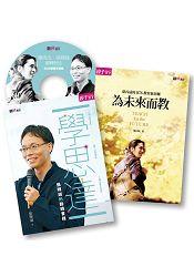葉丙成+張輝誠翻轉套書(附DVD)