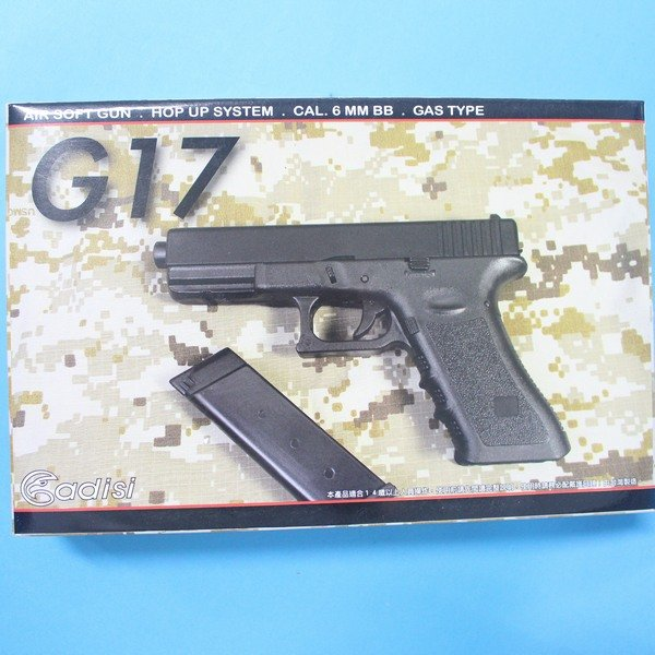 台灣製空氣槍 G17 BB槍 加重型玩具槍(黑色)/一支入{促550}