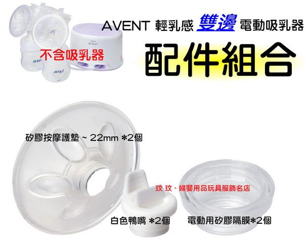 AVENT輕乳感電動吸乳器配件 ~ 矽膠按摩護墊22mm*2個 + 白色鴨嘴*2個 + 矽膠隔膜*2個