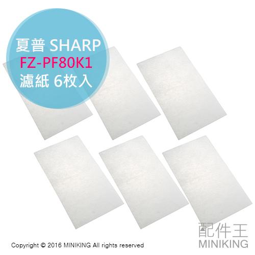 【配件王】 夏普 SHARP FZ-PF80K1 空氣清淨機 濾紙 濾網 6枚入 D70 E70 EX75 適用
