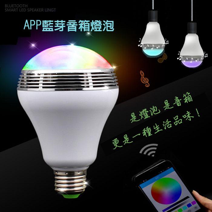 音樂燈泡 燈泡喇叭 LED燈泡 舞台燈泡 氣氛燈泡 APP藍芽音響燈泡
