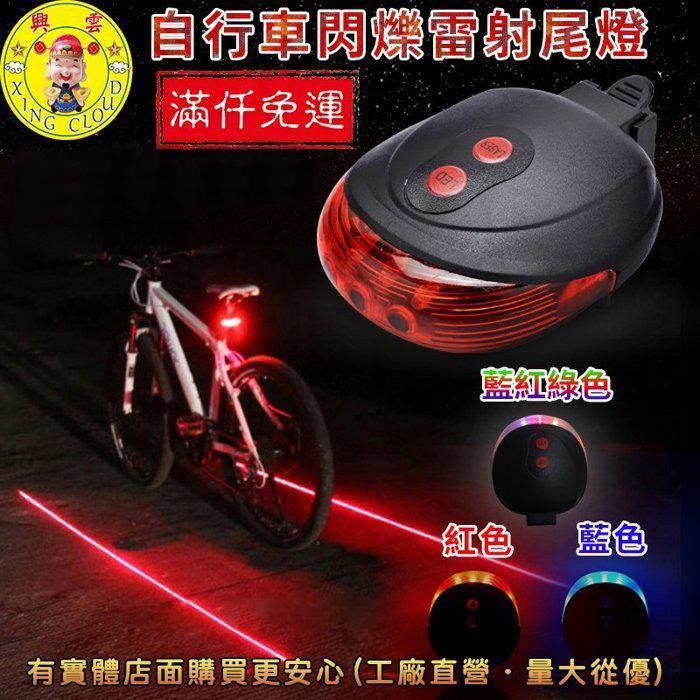 興雲網購【27061-137 自行車閃爍雷射尾燈】警示燈 5LED 後燈 雙紅外線雷射 激光安全尾燈 腳踏車燈
