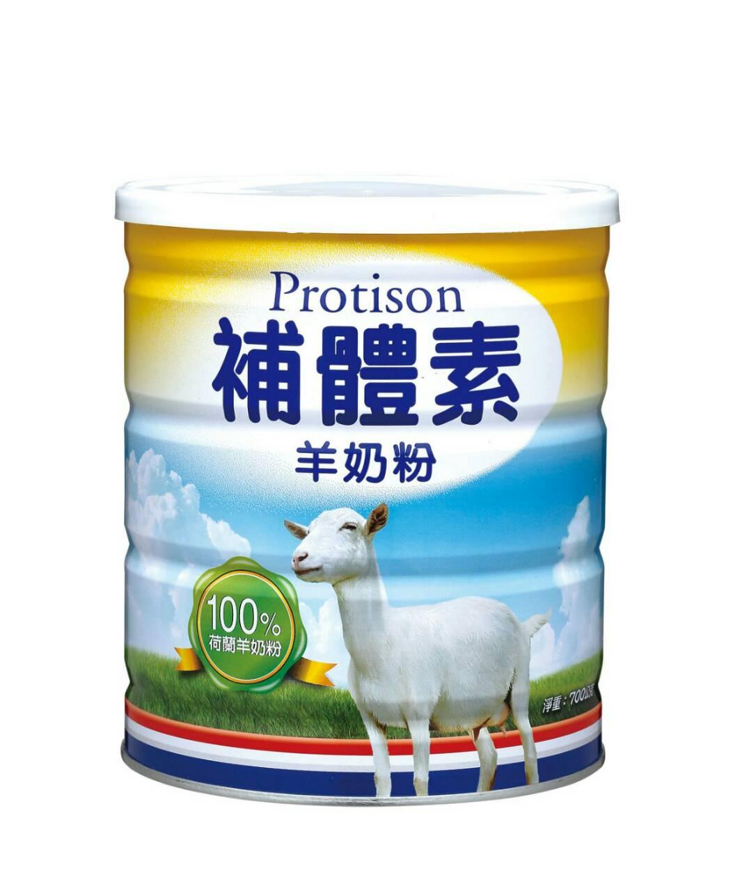 永大醫療~補體素 100%荷蘭羊奶粉 每罐特價680元