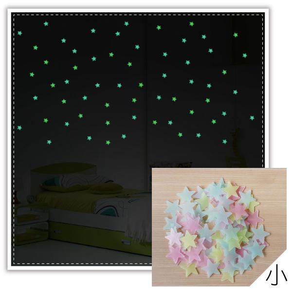 【aife life】星星夜光壁貼-3cm/100入/立體星星壁貼/夜光壁貼/夜光貼紙/星空/天花板貼/房間佈置