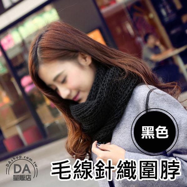 《DA量販店》冬日限定 保暖 針織 套頭 圍巾 圍脖 頸套 脖套 黑色(V50-1700)