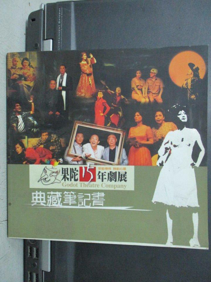 【書寶二手書T2/藝術_QXO】果陀15年劇展典藏筆記書_2003年_原價500