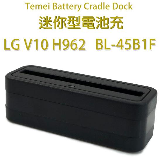 【直立式】LG V10 H962/Stylus 2 K520DY/Stylus 2 Plus K535T 迷你型電池充電座/電池充/電池座 BL-45B1F