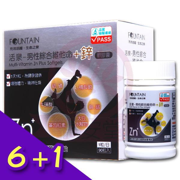 永信活泉Fountain 男性綜合維他命+鋅軟膠囊(90粒/盒)x7