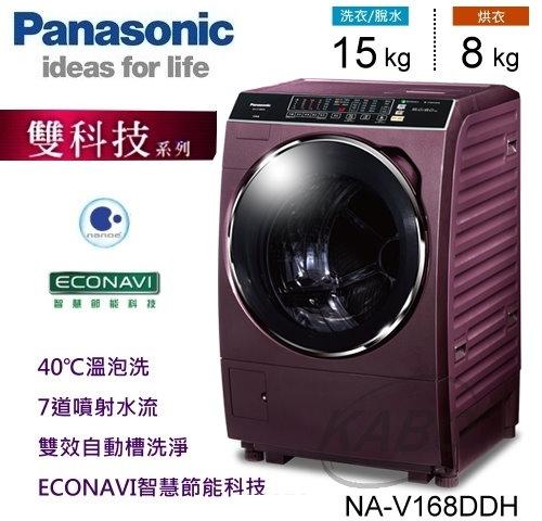 【佳麗寶】-(Panasonic國際牌)變頻雙科技 滾筒 洗脫烘 洗衣機-15kg【NA-V168DDH】