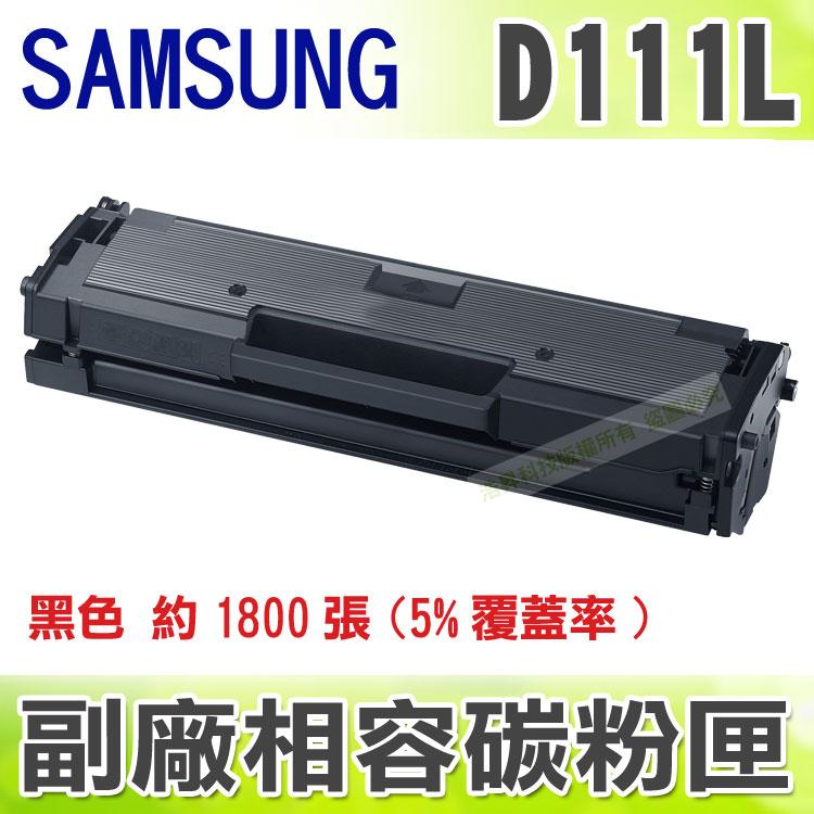【浩昇科技】SAMSUNG MLT-D111L 黑 高量 相容碳粉匣  適用M2070F / M2070FW ETCS024