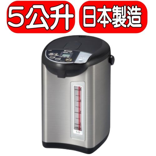 《特促可議價》虎牌【PDU-A50R】5.0L微電腦大按鈕熱水瓶