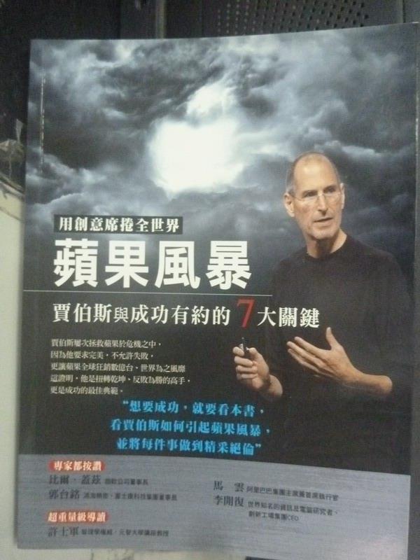 【書寶二手書T1/財經企管_YBT】蘋果風暴:賈伯斯與成功有約的7大關鍵_林志共