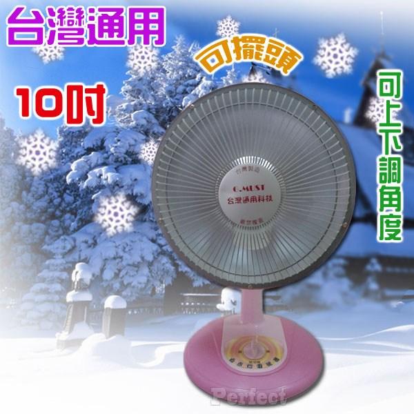 【通用】10吋桌上型電暖器 GM-3510   **免運費**