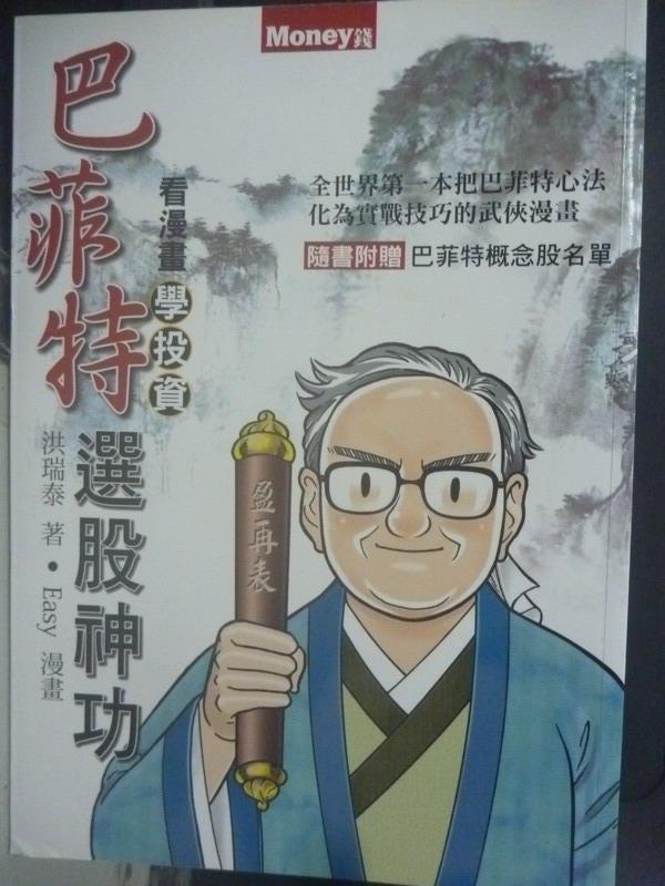 【書寶二手書T2/股票_HTN】巴菲特選股神功-看漫畫學投資_洪瑞泰