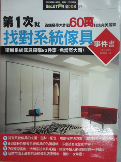 【書寶二手書T1/設計_ZKV】第一次就找對系統傢俱事件書_漂亮家居編輯部