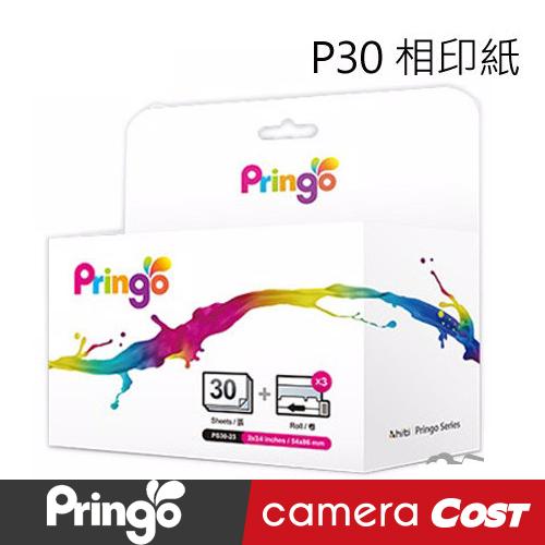 ★熱銷星空銀相紙★Hiti Pringo 經典相片紙30張 P30 30入相印紙 P231 專用