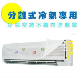 《分離式冷氣專用》冷氣空調不織布防塵罩