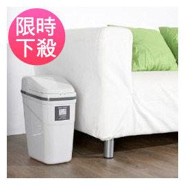 《收納家》 紅外線感應式自動垃圾桶-10L(二色可選)