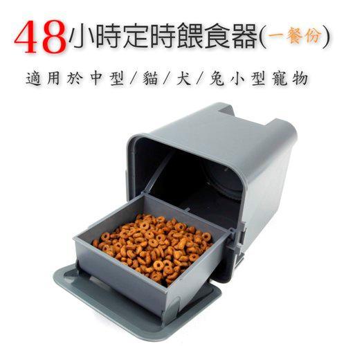 48小時寵物定時餵食器(一餐份) 適用於中型犬/貓適用
