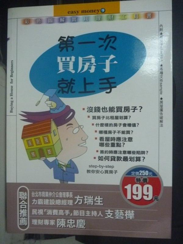【書寶二手書T6/投資_IJM】第一次買房子就上手_易博士