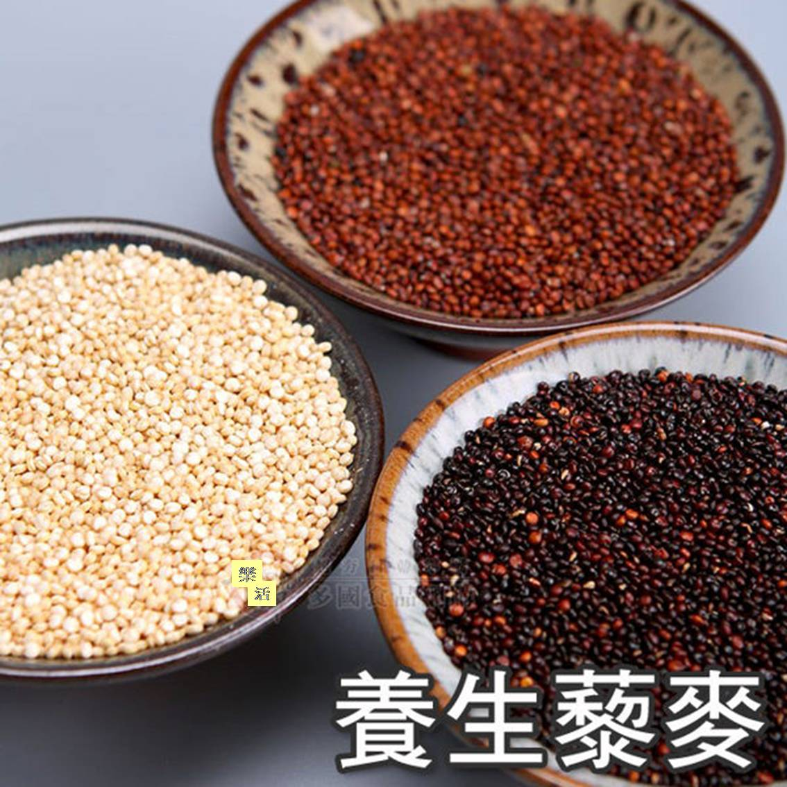 養生藜麥 經濟包500g 三色藜麥/紅藜麥/黑藜麥/白藜麥    樂活生活館