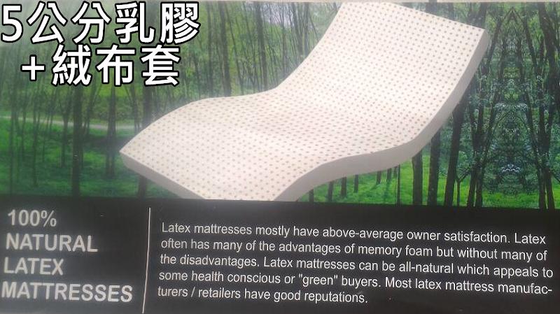 【床工坊】乳膠床墊 / 單人3尺床墊-5公分「 100%天然乳膠絨布套薄墊 可折洗」【和室薄墊、寶寶遊戲墊】