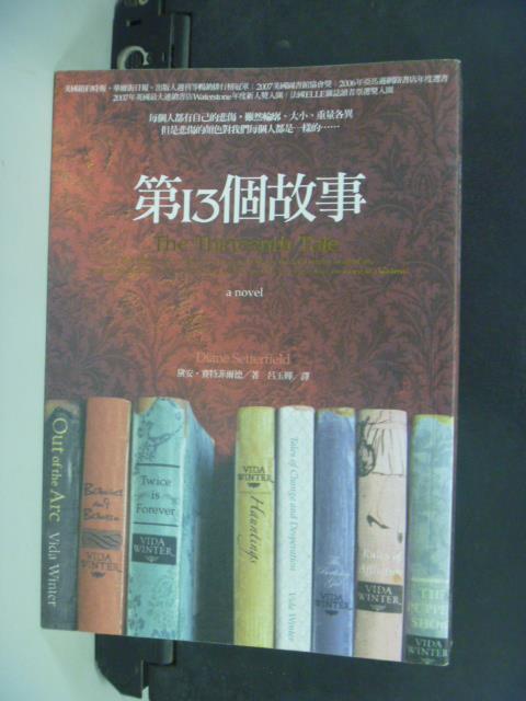 【書寶二手書T7/翻譯小說_HFF】第十三個故事_原價300_黛安.賽特菲爾德