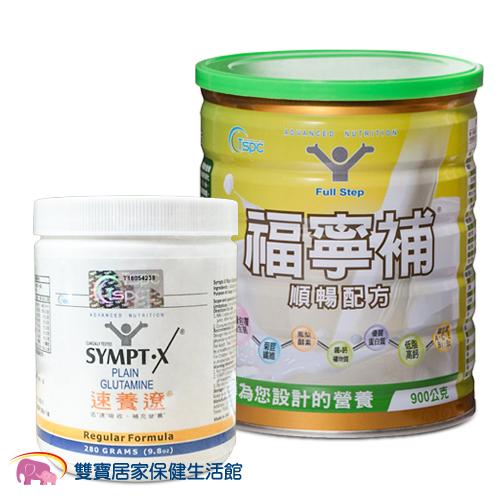 福寧補 順暢配方 900g+速養遼 左旋麩醯胺 280g 健康組
