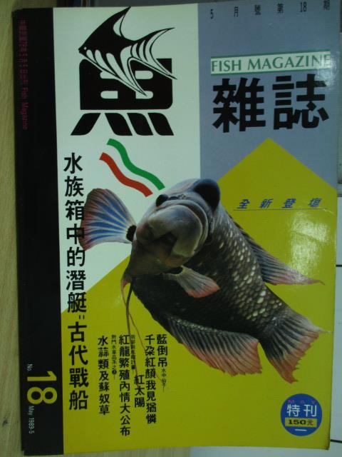 【書寶二手書T1/雜誌期刊_YKK】魚雜誌_18期_水族箱中的潛艇古代戰船等