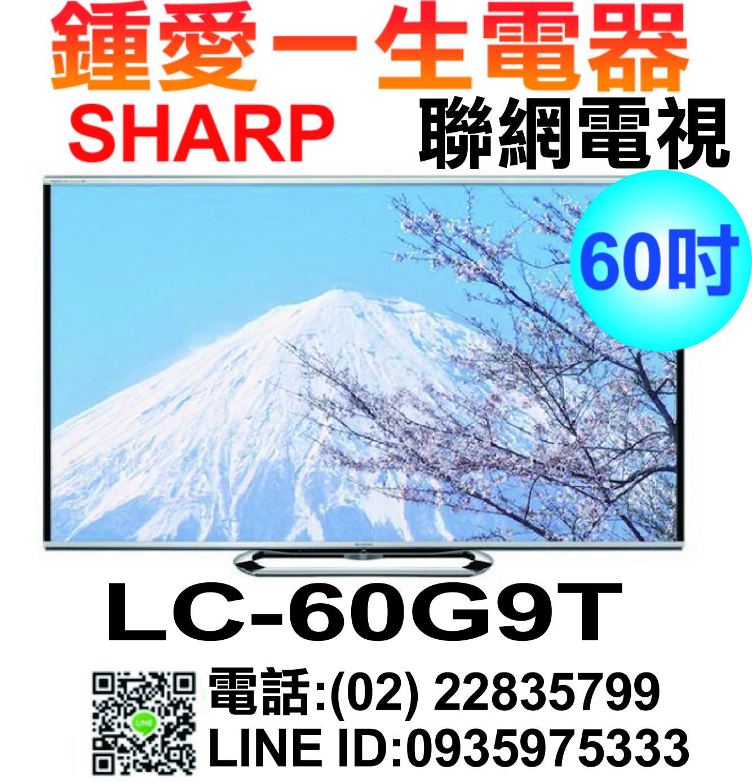 來電挑戰最優惠價 【鍾愛一生】SHARP 夏普 LC-60G9T 60吋液晶電視 LED 日本原裝 ※ 熱線02-2847-6777