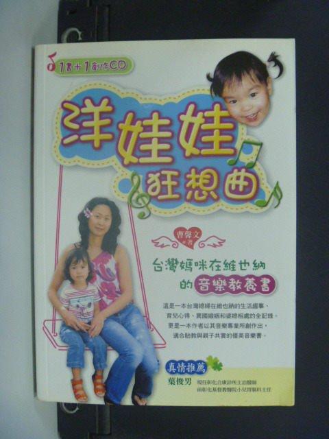 【書寶二手書T7/親子_JHA】洋娃娃狂想曲--音樂教養書_曹馨文_附光碟