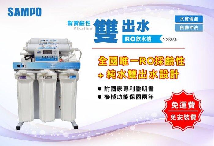 **免運** 聲寶《SAMPO》鹼性雙出水RO飲水機V503AL (免費安裝)