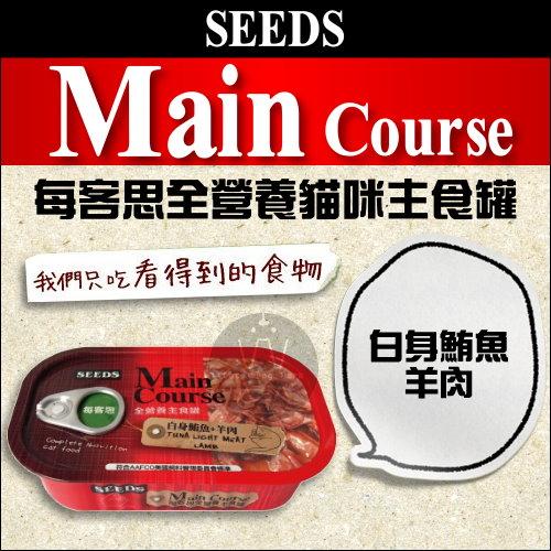 +貓狗樂園+ Main Course 每客思。主食貓罐。白身鮪魚+羊肉。115g $39--單罐