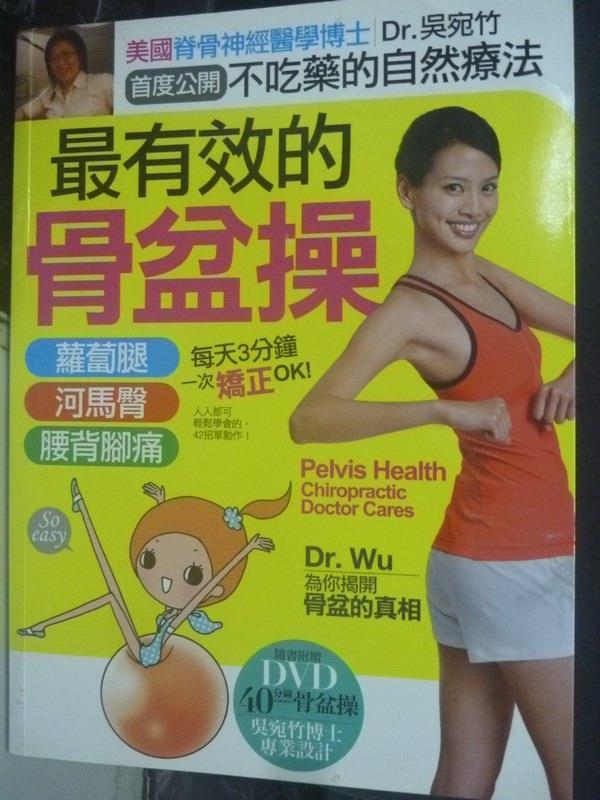 【書寶二手書T3/美容_ZJD】最有效的骨盆操:美國脊骨神經博士Dr.Wu教你_吳宛竹_附光碟