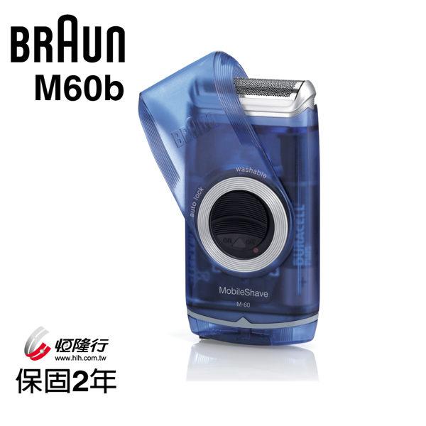 德國 百靈 BRAUN-M系列電池式輕便電鬍刀 M60B