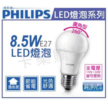 PHILIPS飛利浦 LED 8.5W 3000K 黃光 全電壓 E27 廣角型 球泡燈 _ PH520268