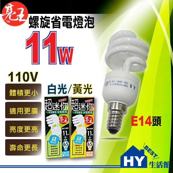 亮王11W超迷你螺旋燈泡 電子式省電燈泡110V【E14頭】《HY生活館》水電材料專賣店