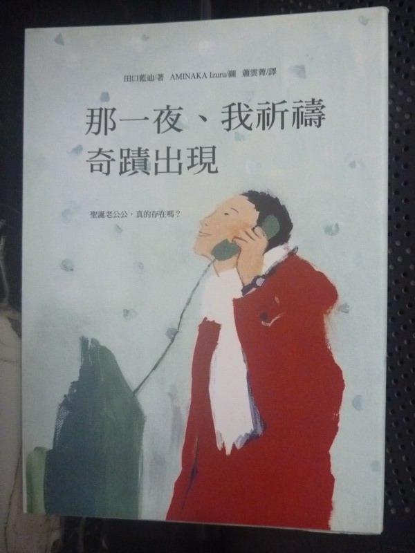 【書寶二手書T7/繪本_IPG】那一夜我祈禱奇蹟出現_蕭雲菁, 田口藍迪