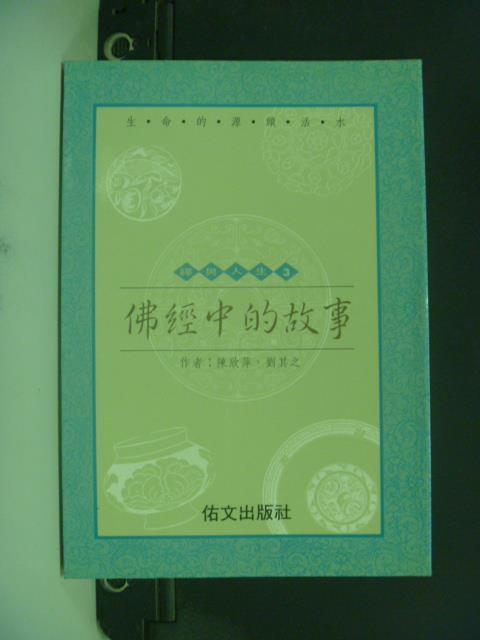 【書寶二手書T6/宗教_GQZ】佛經中的故事_陳欣萍