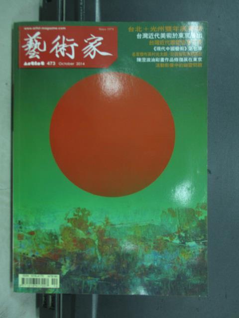【書寶二手書T1/雜誌期刊_QEG】藝術家_473期_台灣近代美術於東京展出等